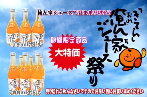 特別価格 �C俺ん家温州ジュース700ml(6本入)